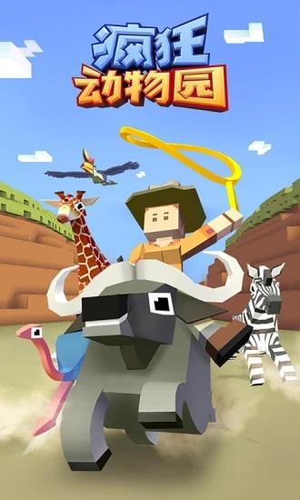 疯狂动物园破解版无限动物截图1