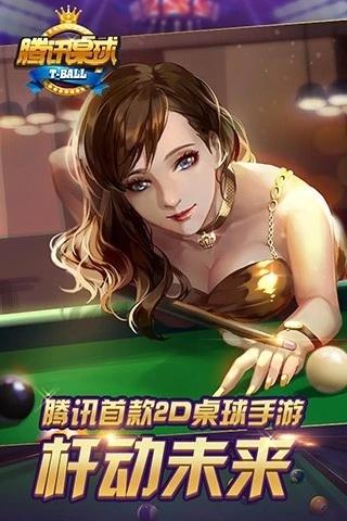 腾讯桌球无限钻石破解版截图4