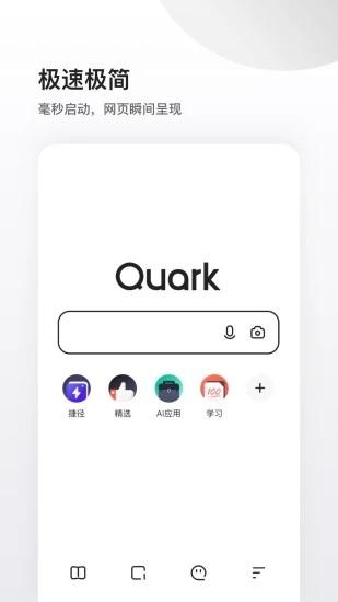 夸克浏览器极度精简版截图4