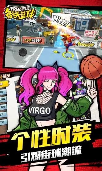 街头篮球街机版截图2