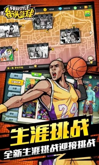 街头篮球街机版截图1