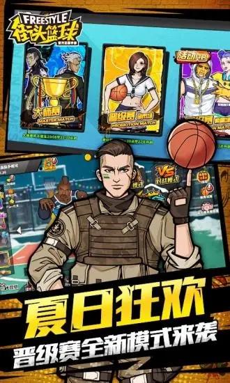 街头篮球街机版截图4
