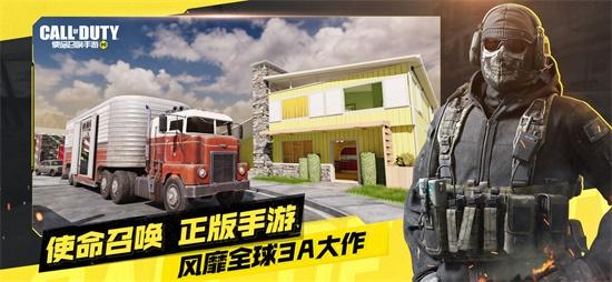 使命召唤5手游中文版破解版截图3