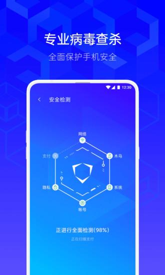 腾讯手机管家2021最新版截图2