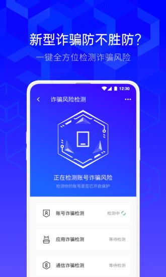腾讯手机管家2021最新版截图5