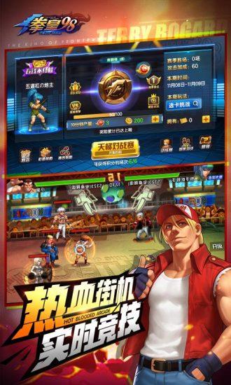 拳皇98终极之战OL官方版截图3