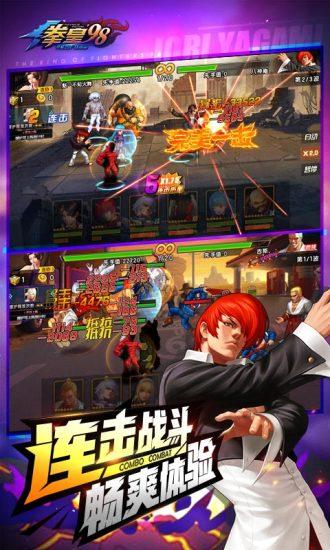 拳皇98终极之战OL官方版截图4