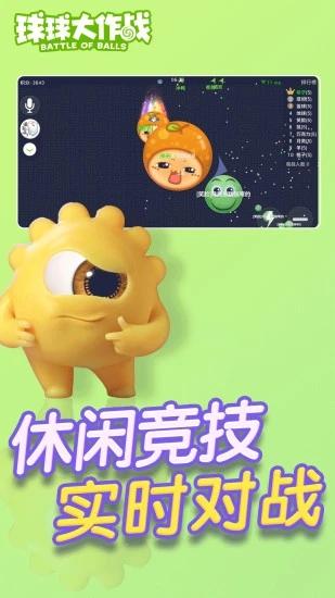 球球大作战无限糖果无限蘑菇币版截图2