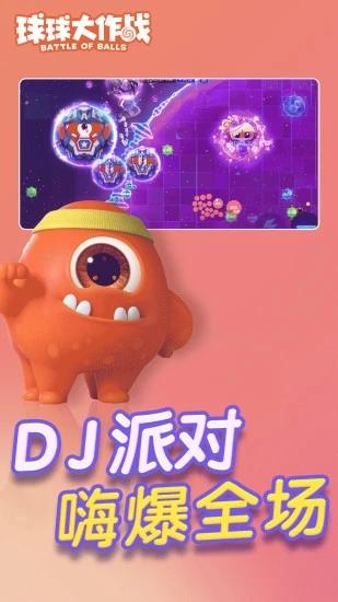球球大作战无限糖果无限蘑菇币版截图1
