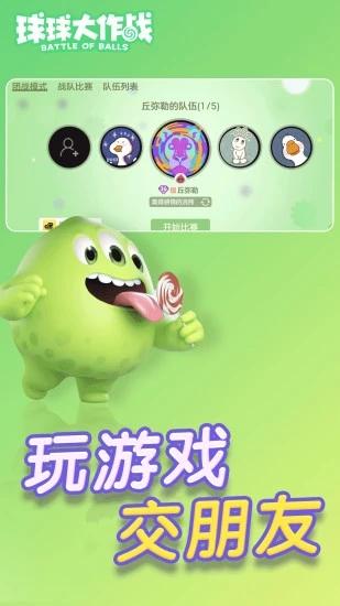 球球大作战无限糖果无限蘑菇币版截图4