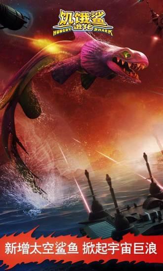 饥饿鲨进化单机版截图5