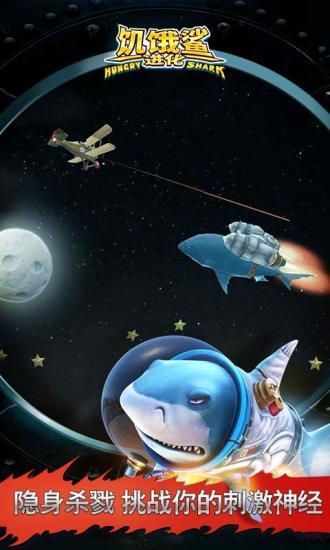 饥饿鲨进化内购版截图2