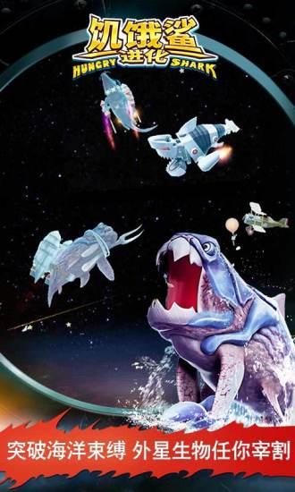 饥饿鲨进化内购版截图3