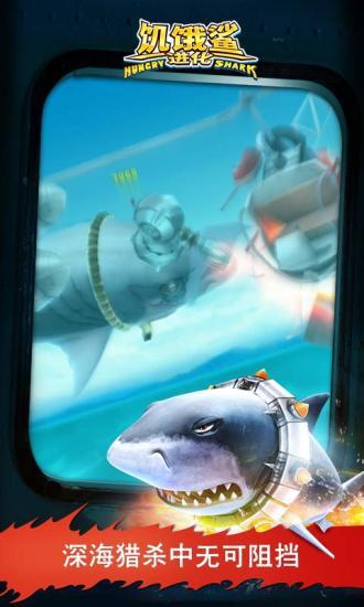饥饿鲨进化内购版截图1