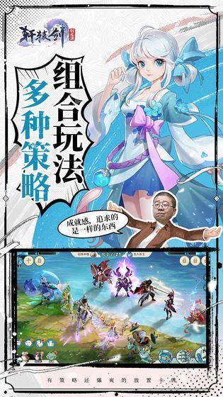 轩辕剑剑之源无限仙玉版截图2