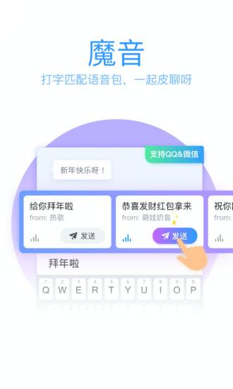 QQ输入法最新版截图4
