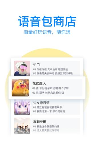 QQ输入法安卓版截图2