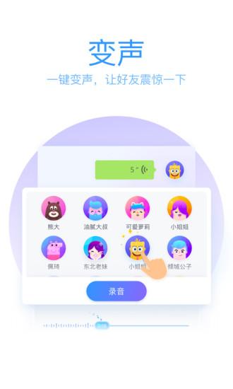 QQ输入法安卓版截图4