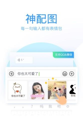 QQ输入法安卓版截图3