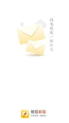 搜狐邮箱手机版截图1