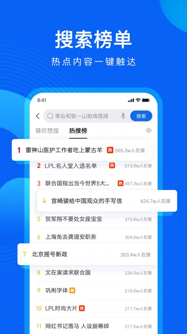 QQ浏览器官方版截图3