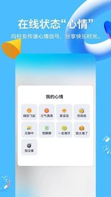 QQ2020手机版截图1