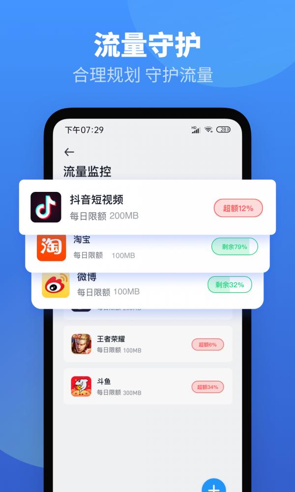 每日流量app下载截图2