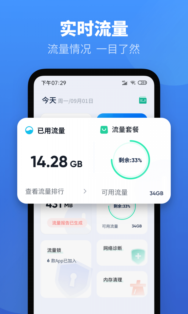 每日流量app下载截图1