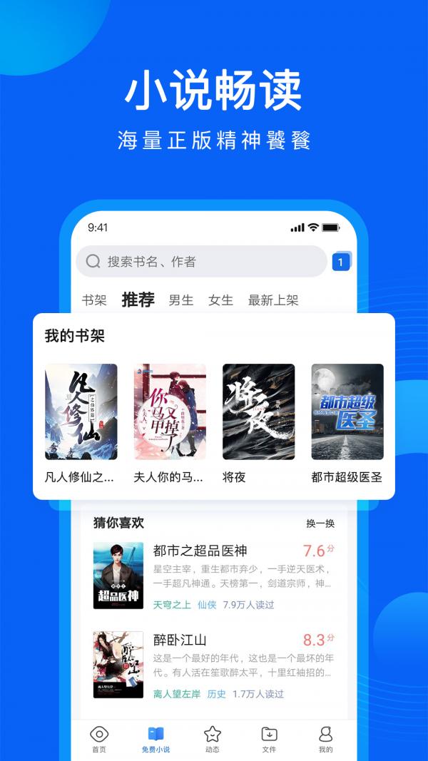 QQ浏览器官方版截图4