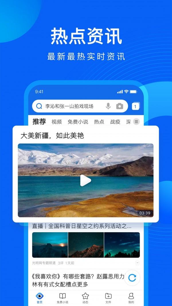 QQ浏览器官方版截图2