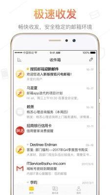 搜狐邮箱手机版截图2