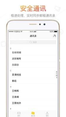搜狐邮箱手机版截图3