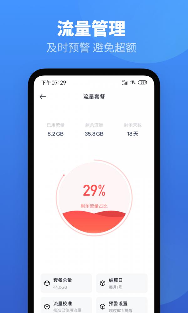 每日流量app下载截图3