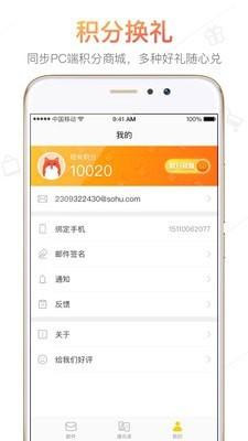 搜狐邮箱手机版截图4