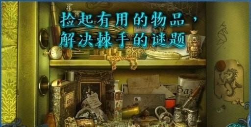 灵异侦探社2安卓版截图2