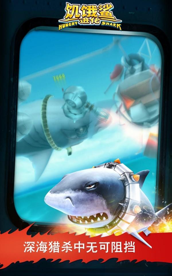 饥饿鲨进化无敌版截图1