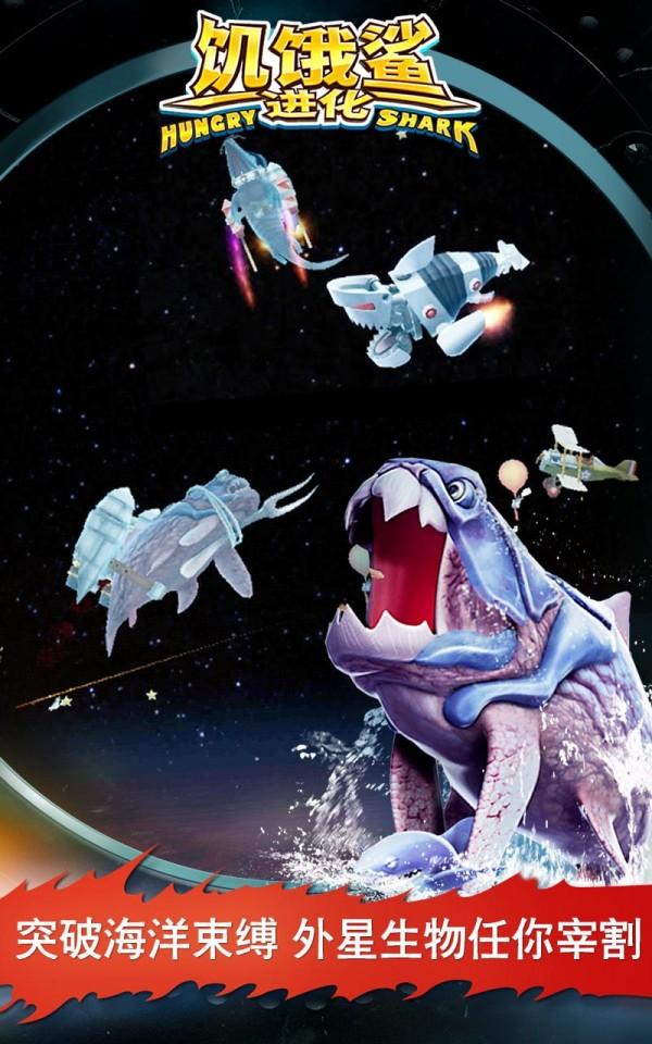 饥饿鲨进化无敌版截图3