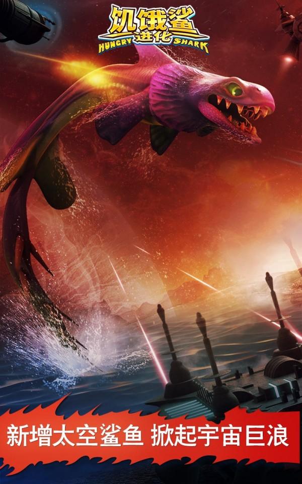 饥饿鲨进化无敌版截图5