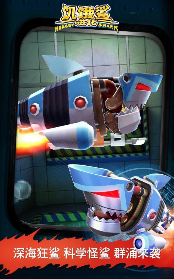 饥饿鲨进化无敌版截图4