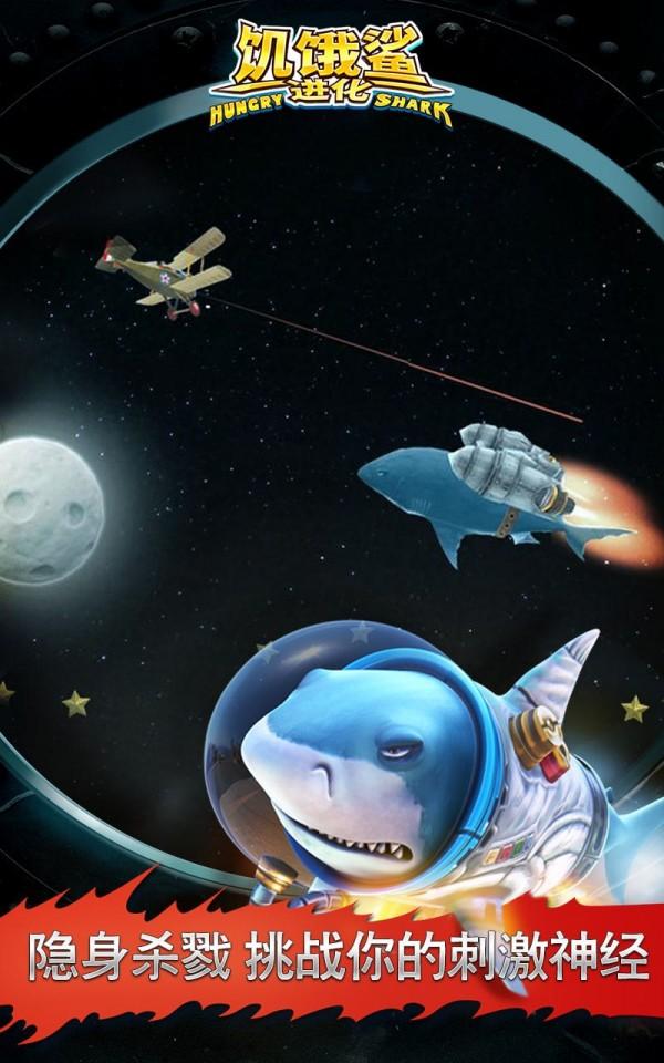 饥饿鲨进化无敌版截图2