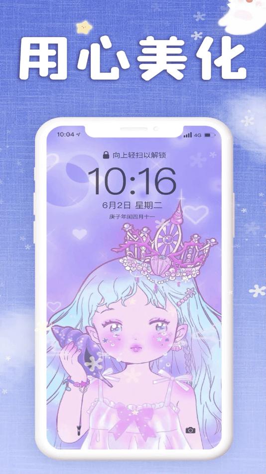 仙女壁纸安卓版截图3