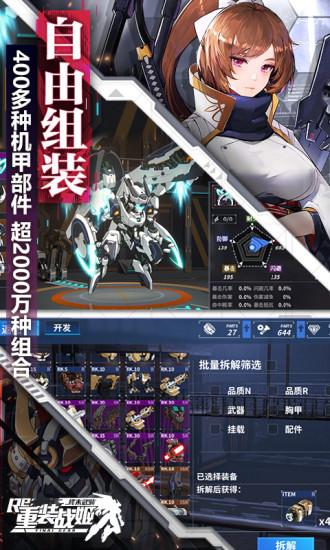 重装战姬九游版截图3