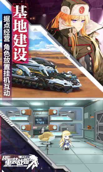 重装战姬九游版截图6