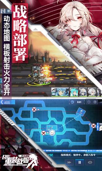 重装战姬九游版截图5