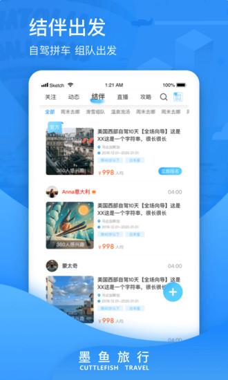 墨鱼旅游app截图3