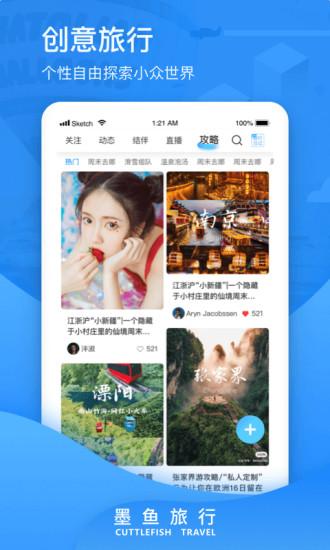 墨鱼旅游app截图4