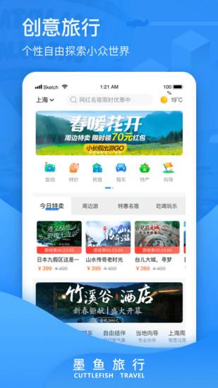 墨鱼旅游app截图5