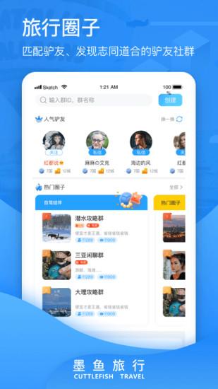 墨鱼旅游app截图2