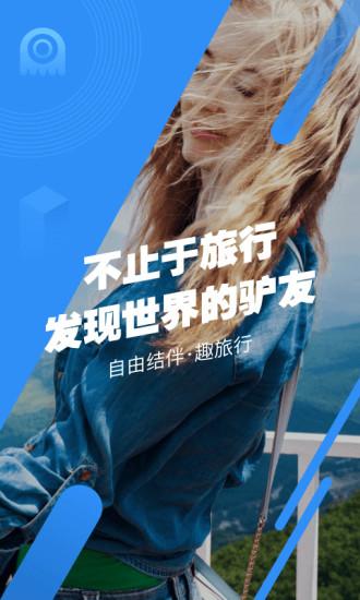 墨鱼旅游app截图1