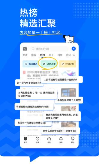 知乎app安卓版截图4